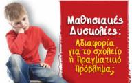 -ΔΥΣΚΟΛΙΕΣ-2-e1399442340531